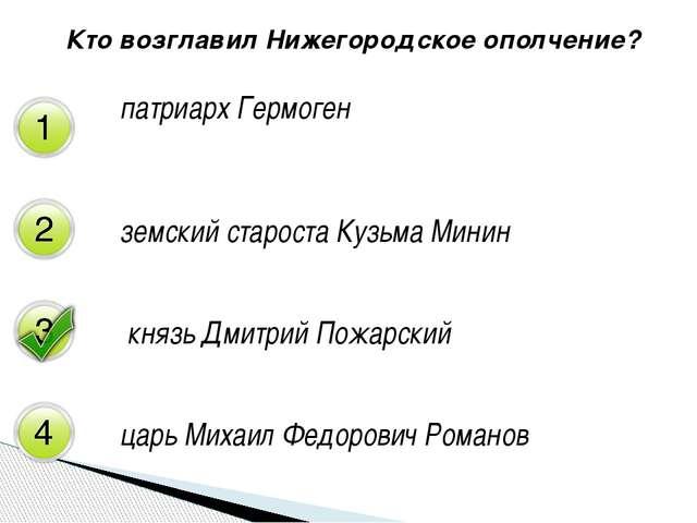 Кто возглавил Нижегородское ополчение? патриарх Гермоген земский староста Куз...