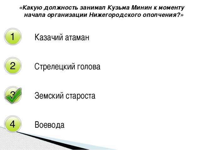 «Какую должность занимал Кузьма Минин к моменту начала организации Нижегородс...