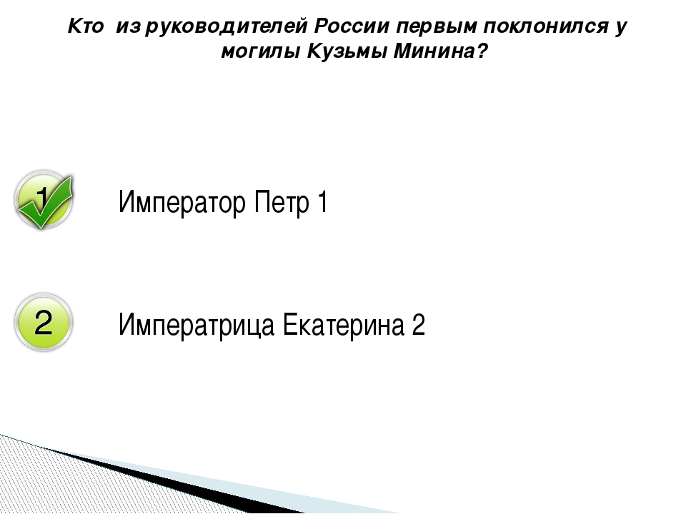 Кто из руководителей России первым поклонился у могилы Кузьмы Минина? Императ...