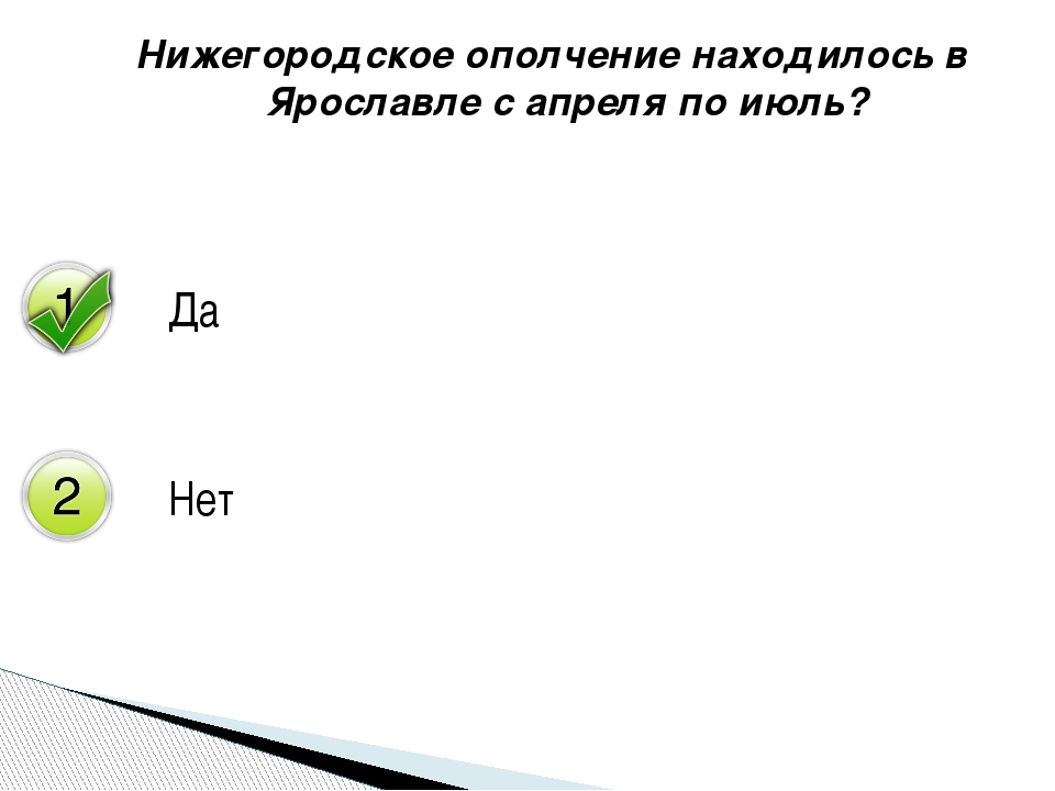 Нижегородское ополчение находилось в Ярославле с апреля по июль? Да Нет