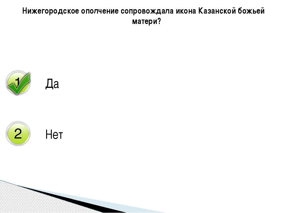 Нижегородское ополчение сопровождала икона Казанской божьей матери? Да Нет