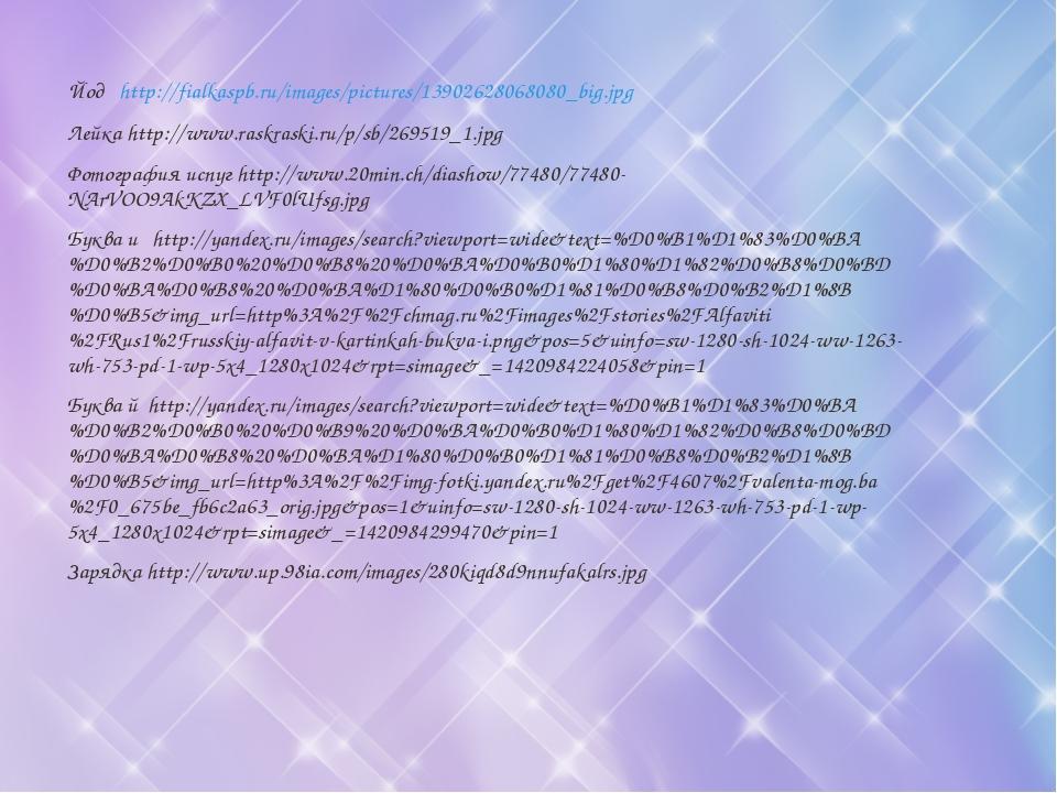Йод http://fialkaspb.ru/images/pictures/13902628068080_big.jpg Лейка http://...