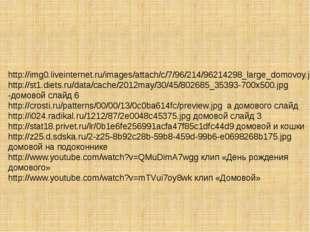 http://img0.liveinternet.ru/images/attach/c/7/96/214/96214298_large_domovoy.j