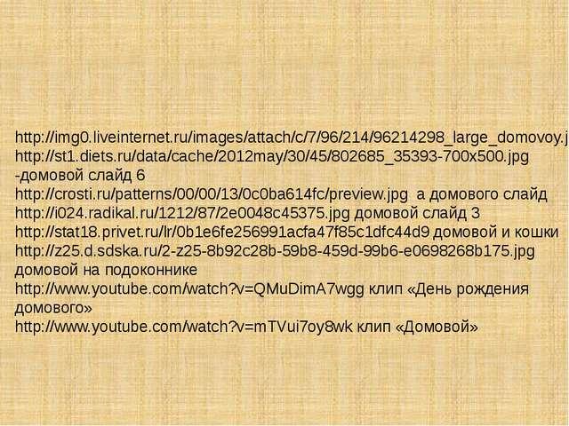 http://img0.liveinternet.ru/images/attach/c/7/96/214/96214298_large_domovoy.j...