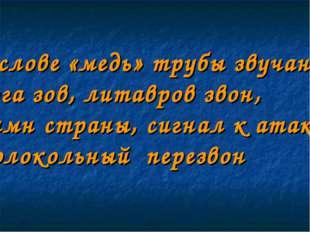 В слове «медь» трубы звучанье, Рога зов, литавров звон, Гимн страны, сигнал к