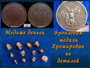 Медные деньги Бронзовая медаль Хромирование деталей