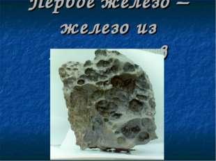Первое железо – железо из метеоритов