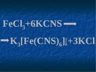 FeCl3+6KCNS K3[Fe(CNS)6] +3KCl