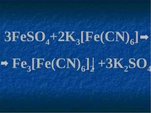 3FeSO4+2K3[Fe(CN)6] Fe3[Fe(CN)6]2 +3K2SO4