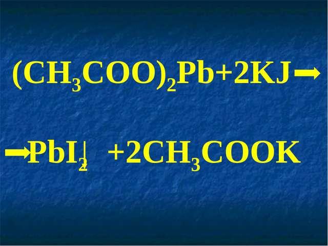 (CH3COO)2Pb+2KJ PbI2 +2CH3COOK