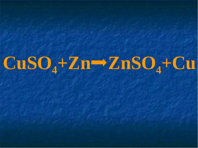 CuSO4+Zn ZnSO4+Cu