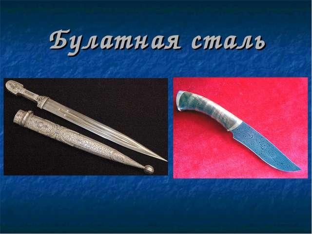 Булатная сталь