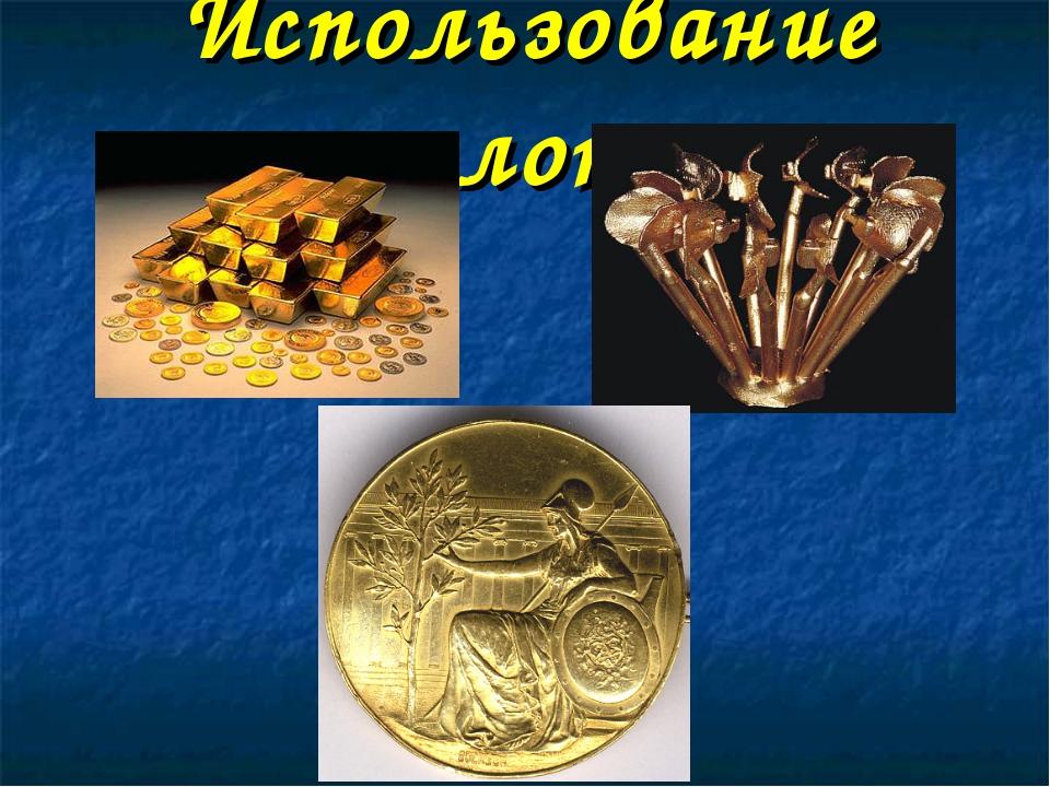 Использование золота