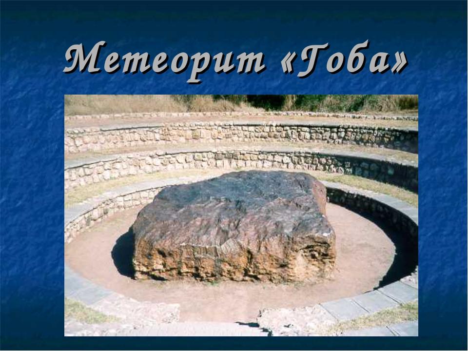 Метеорит «Гоба»