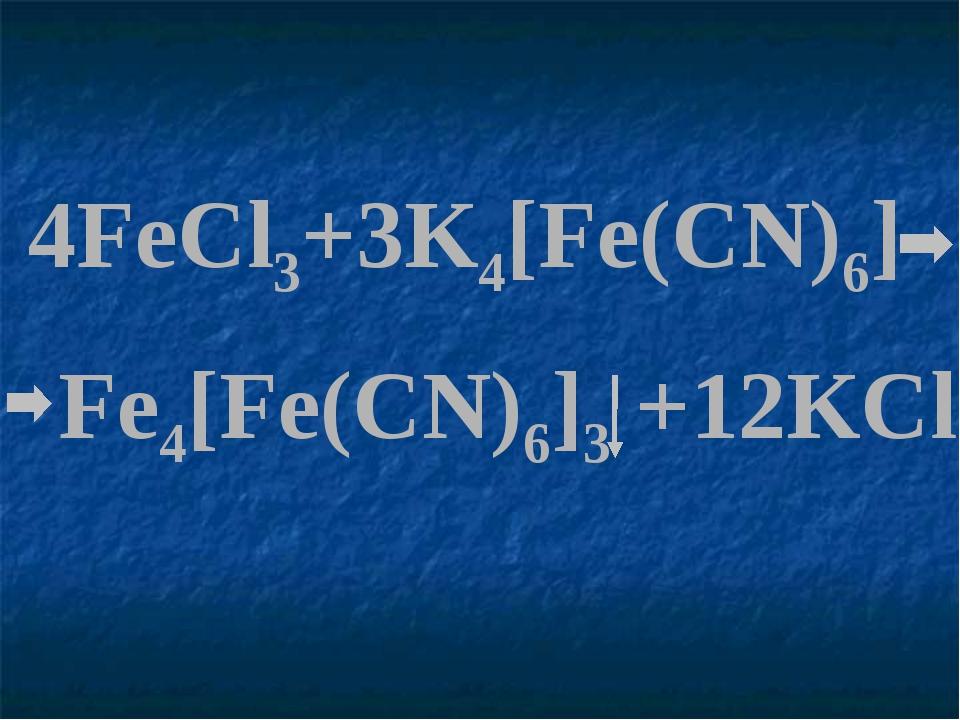 4FeCl3+3K4[Fe(CN)6] Fe4[Fe(CN)6]3 +12KCl