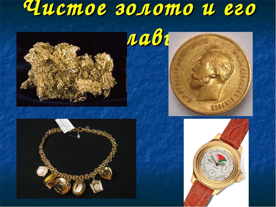 Чистое золото и его сплавы