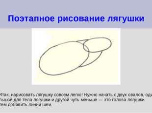 Поэтапное рисование лягушки 1. Итак, нарисовать лягушку совсем легко! Нужно н