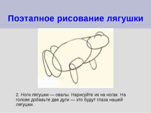 Поэтапное рисование лягушки 2. Ноги лягушки — овалы. Нарисуйте их на ногах. Н