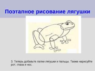 Поэтапное рисование лягушки 3. Теперь добавьте лапки лягушки и пальцы. Также