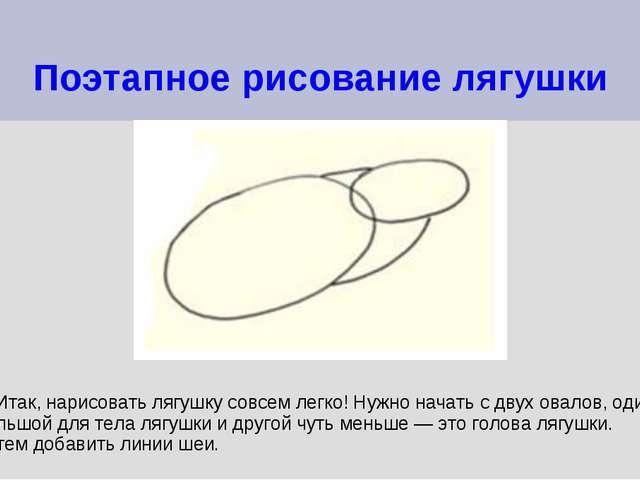 Поэтапное рисование лягушки 1. Итак, нарисовать лягушку совсем легко! Нужно н...
