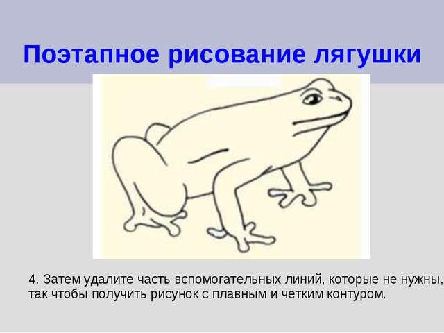 Поэтапное рисование лягушки 4. Затем удалите часть вспомогательных линий, кот...