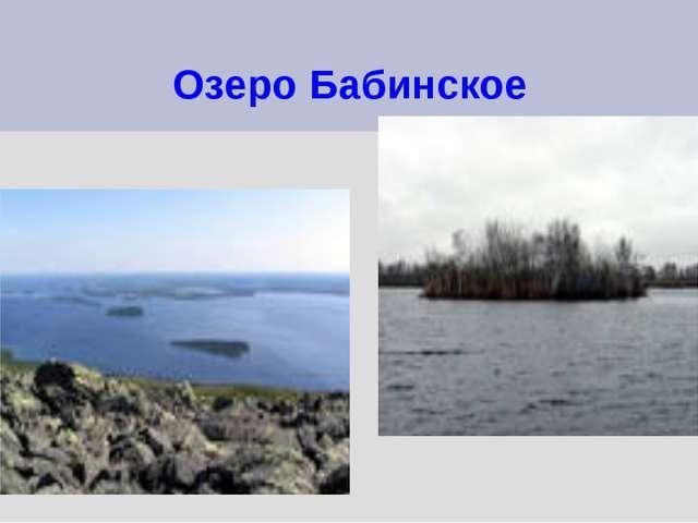 Озеро Бабинское