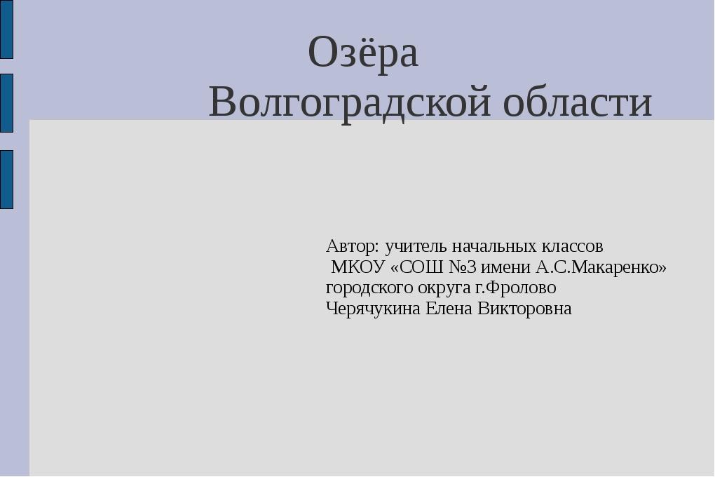 Озёра Волгоградской области Автор: учитель начальных классов МКОУ «СОШ №3 им...