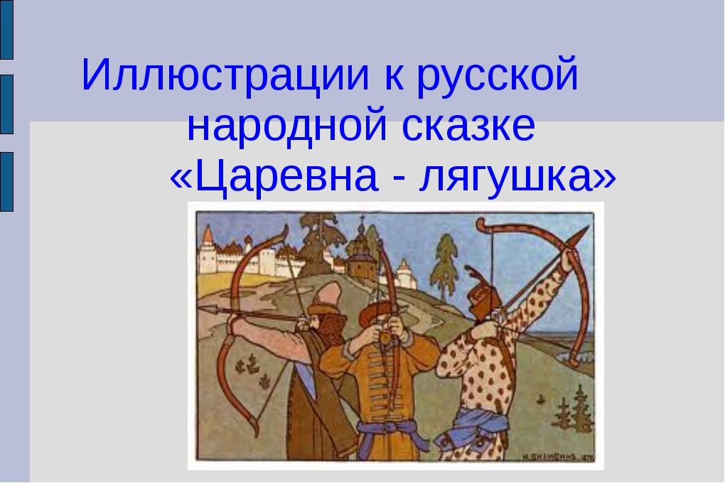 Иллюстрации к русской народной сказке «Царевна - лягушка»