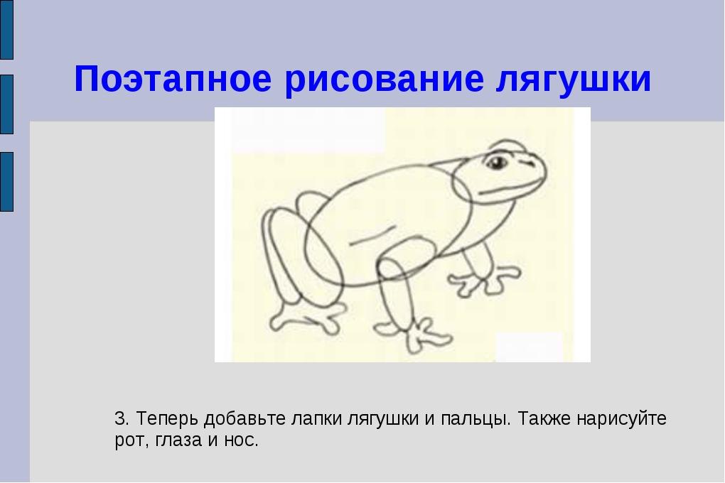 Поэтапное рисование лягушки 3. Теперь добавьте лапки лягушки и пальцы. Также...