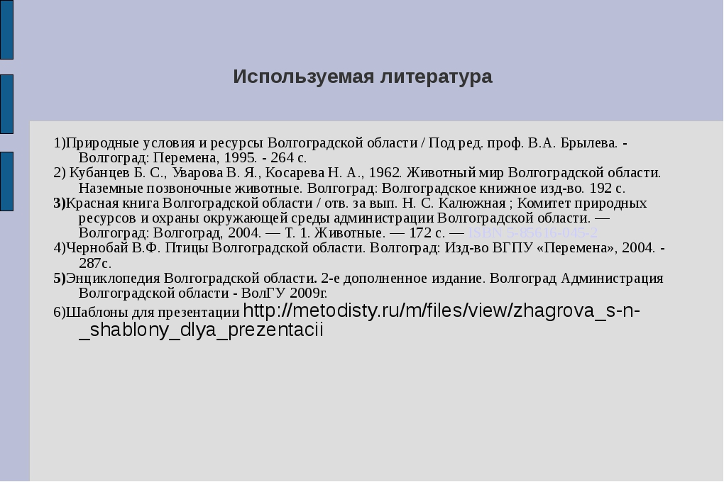 Используемая литература 1)Природные условия и ресурсы Волгоградской области /...