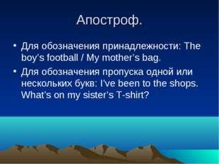 Апостроф. Для обозначения принадлежности: The boy's football / My mother's ba