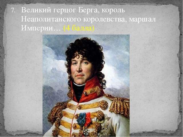 Великий герцог Берга, король Неаполитанского королевства, маршал Империи… (4...