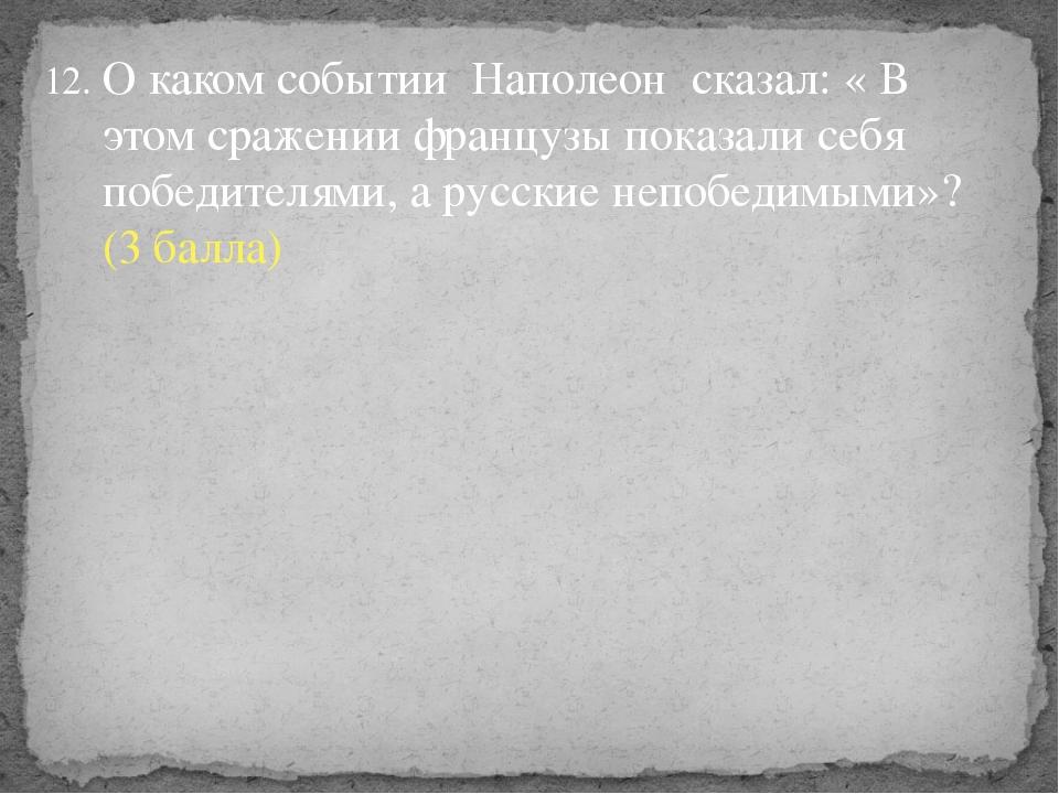 О каком событии Наполеон сказал: « В этом сражении французы показали себя поб...