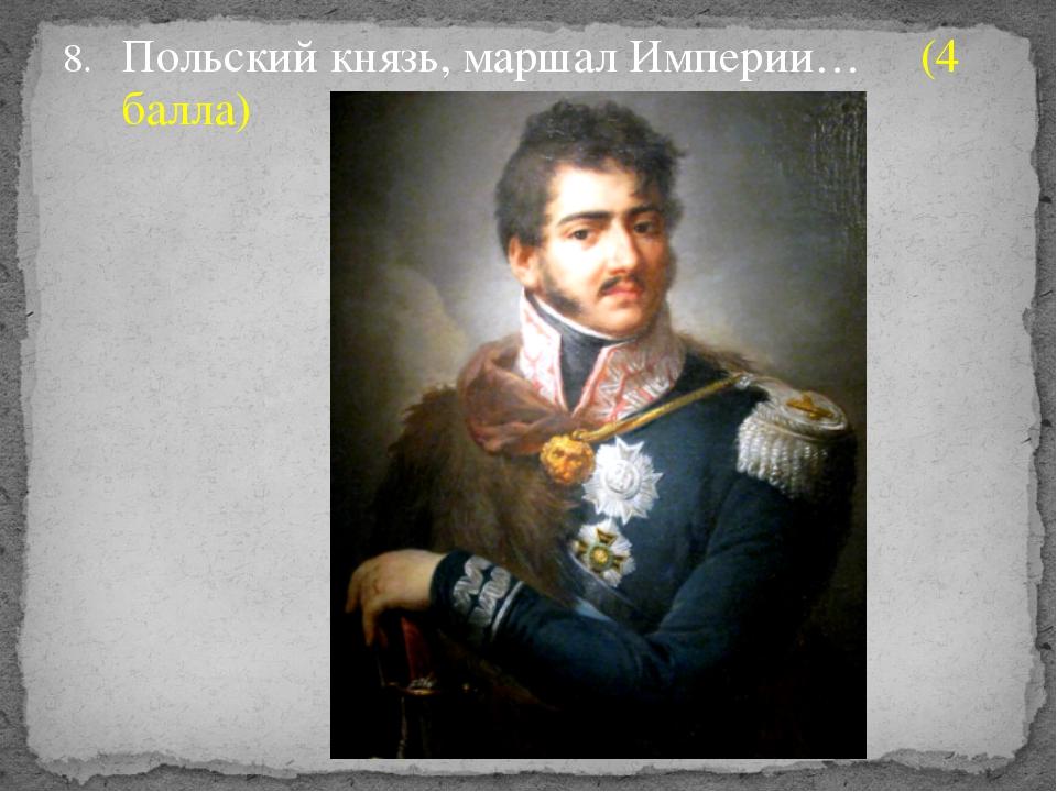 Польский князь, маршал Империи… (4 балла)