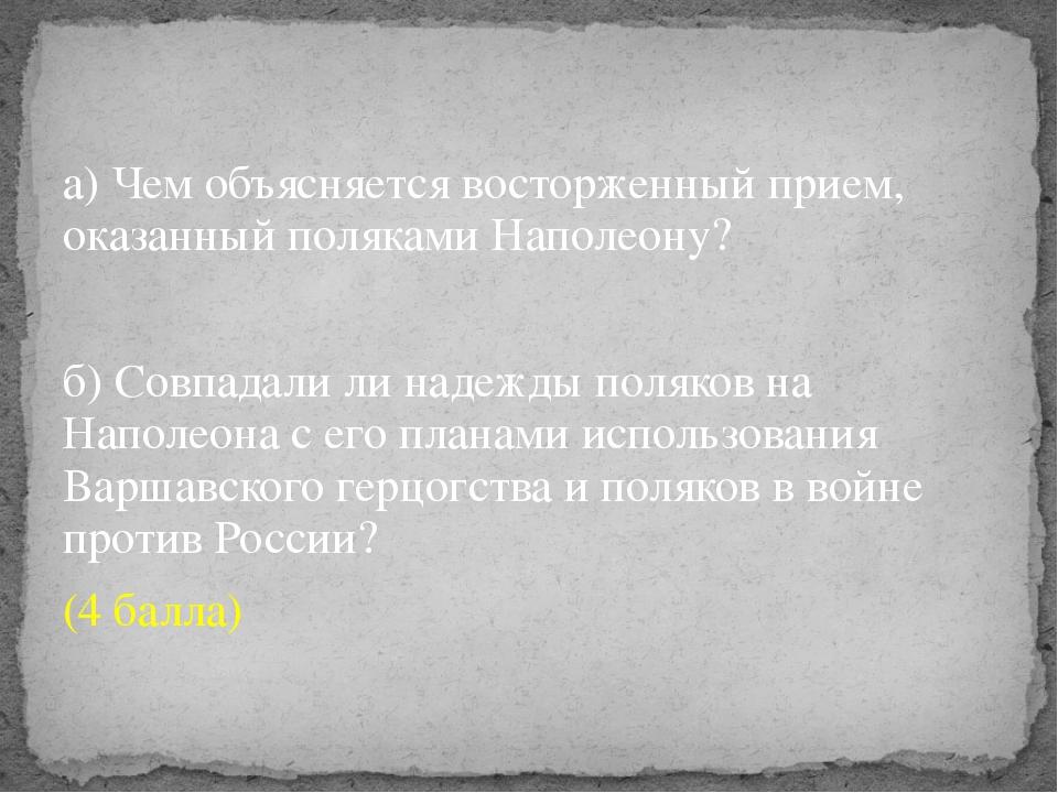 а) Чем объясняется восторженный прием, оказанный поляками Наполеону? б) Совп...