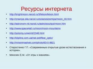 Ресурсы интернета http://brightmoon.narod.ru/3/Moon/Moon.html http://znaniya-
