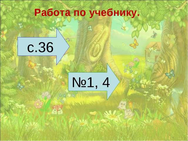 c.36 №1, 4 Работа по учебнику.
