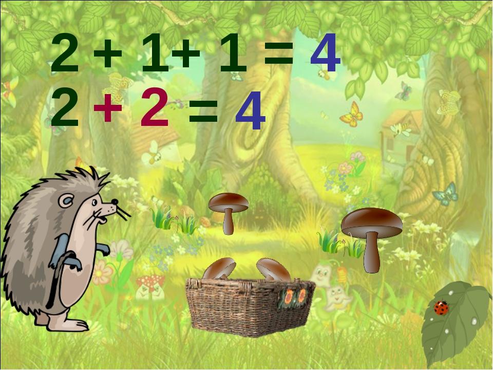 2 + 1 = 4 2 + 2 = 4 + 1