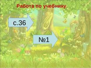 c.36 №1 Работа по учебнику.