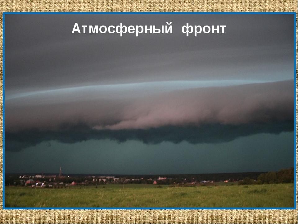 Атмосферный фронт