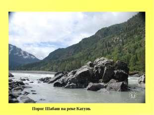Порог Шабаш на реке Катунь