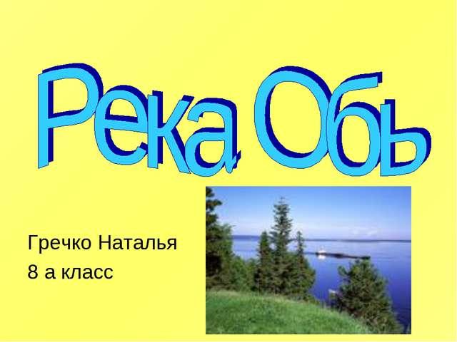 Гречко Наталья 8 а класс