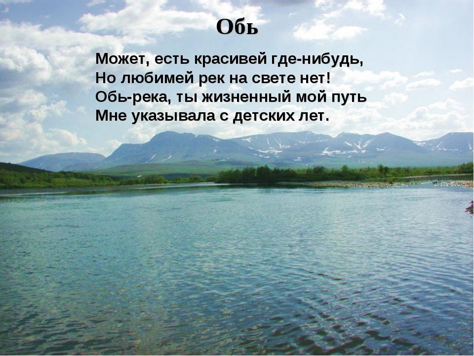 Может, есть красивей где-нибудь, Но любимей рек на свете нет! Обь-река, ты жи...