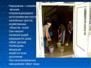 Наводнение – стихийное явление, сопровождающееся затоплением местности, насел