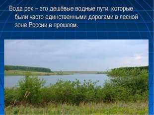 Вода рек – это дешёвые водные пути, которые были часто единственными дорогами