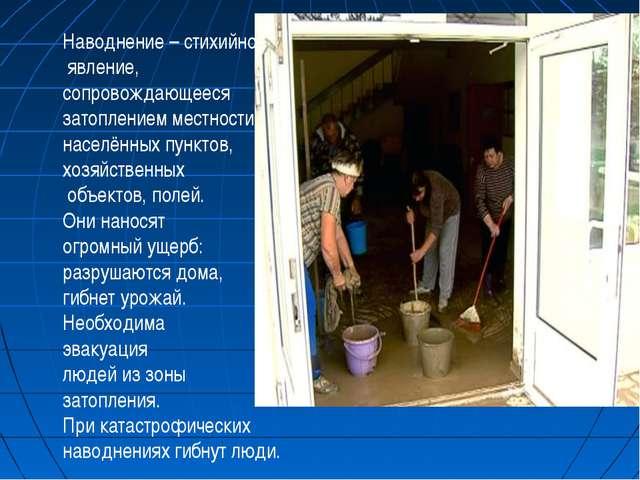 Наводнение – стихийное явление, сопровождающееся затоплением местности, насел...