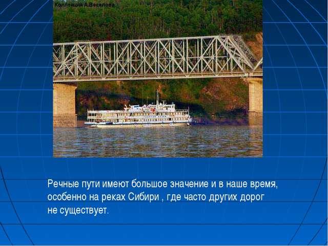 Речные пути имеют большое значение и в наше время, особенно на реках Сибири ,...