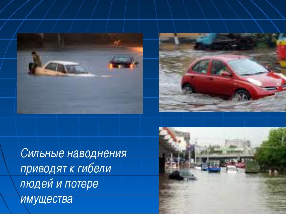Сильные наводнения приводят к гибели людей и потере имущества