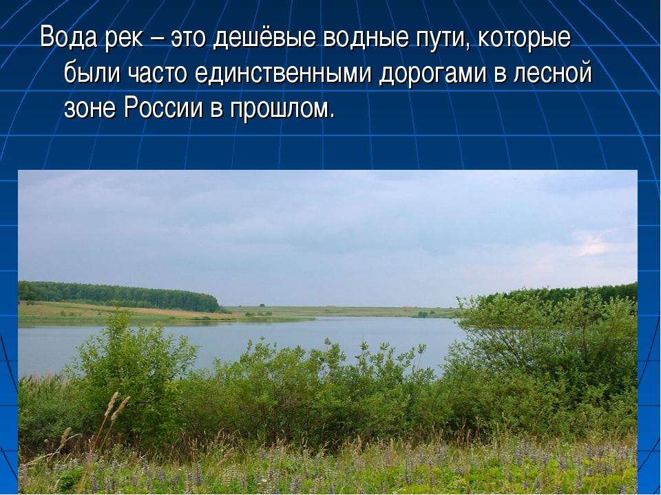 Вода рек – это дешёвые водные пути, которые были часто единственными дорогами...