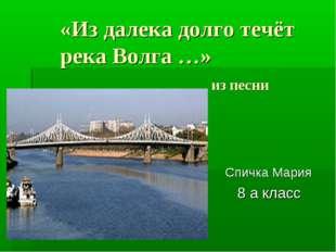 «Из далека долго течёт река Волга …» из песни Спичка Мария 8 а класс